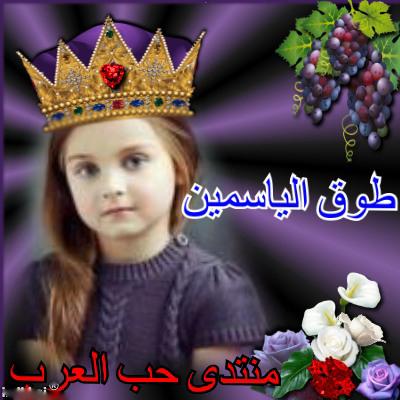 تهنئة للأختين بنوتة مصرية الياسمين haidar1422729559231.