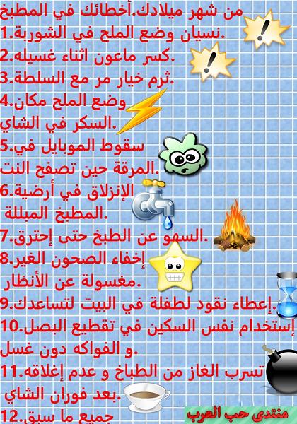 أخطاء البنات المطبخ.من الميلاد haidar1436816069661.