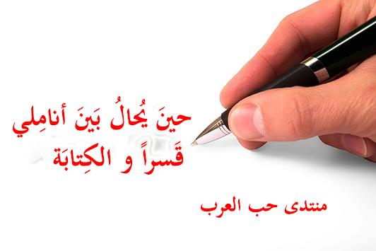 حينَ يُحالُ بَينَ أنامِلي قَسراً haidar1445624703161.