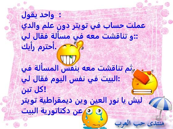 ديمقراطية الوالد تويتر البيت haidar1445626848261.