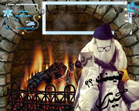 فينك ياحيدر..رجعت الشتوية!! haidar144887421014.j